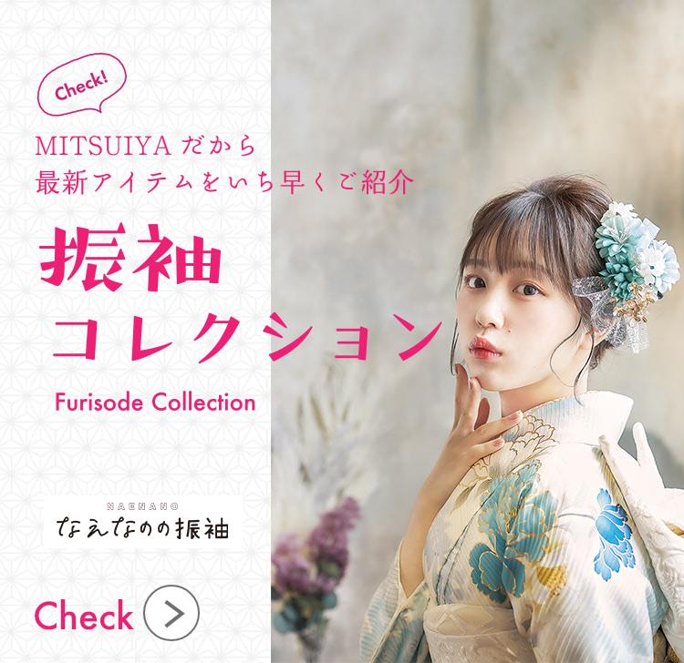 Check MITSUIYAだから最新アイテムをいち早くご紹介 振袖コレクション Furisode Collection