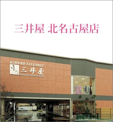 北名古屋店 三井屋 北名古屋店