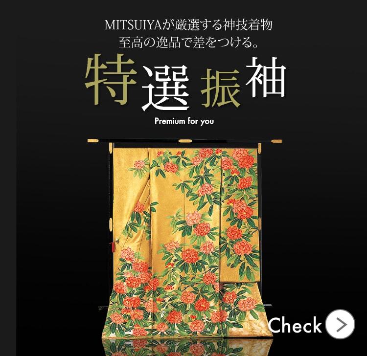 MITSUIYAが厳選する神技着物 至高の逸品で差をつける。